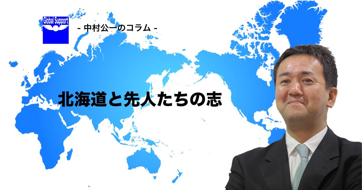 北海道と先人たちの志